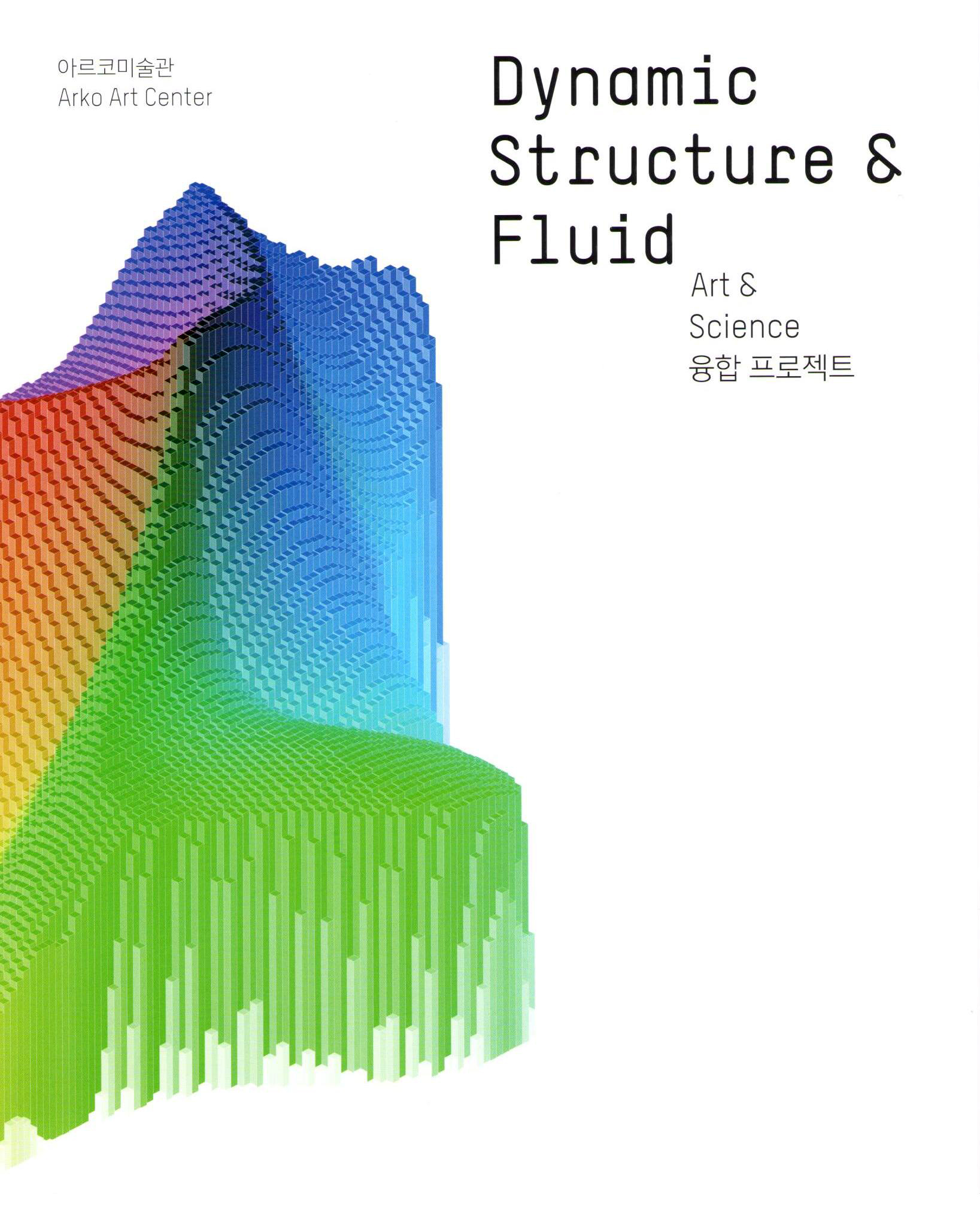 Dynamic Structure & Fluid: Art & Science 융합 프로젝트