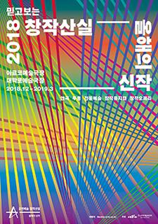 2018 창작산실 올해의 신작 포스터(아르코·대학로예술극장 2018.12~2019.3)