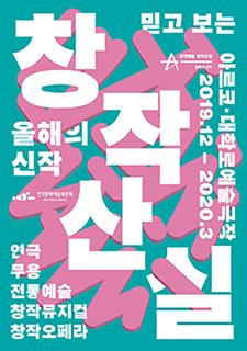 2019 창작산실 올해의 신작 포스터