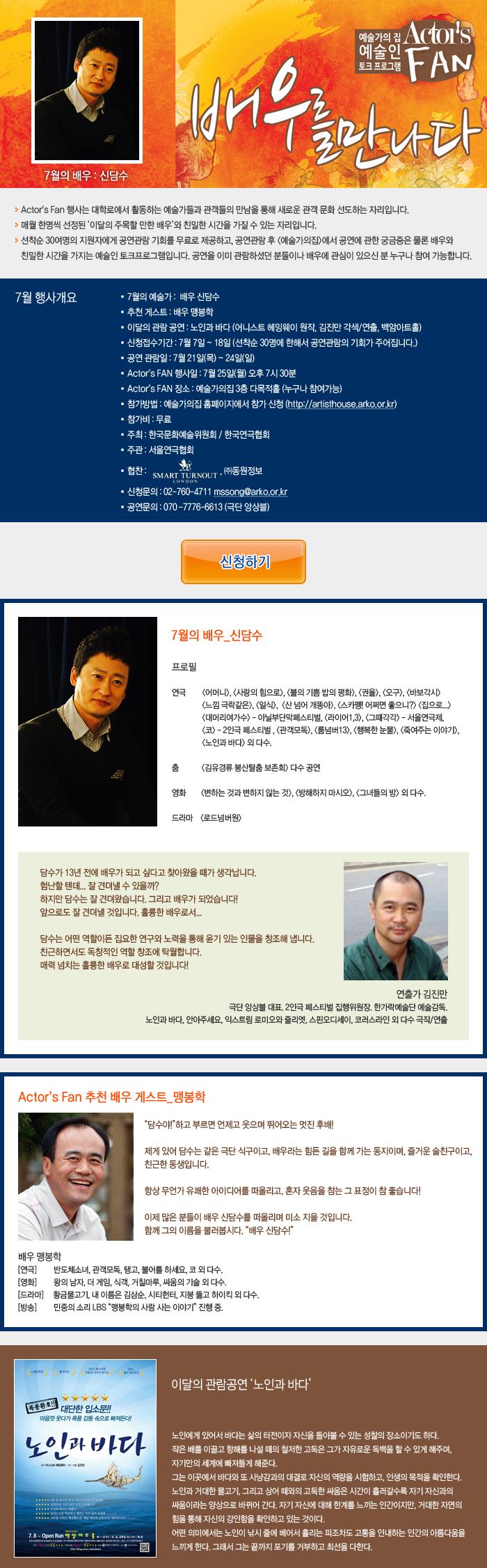 예술가의 집 예술인 토크 프로그램 「배우를 만나다 Actor's FAN」