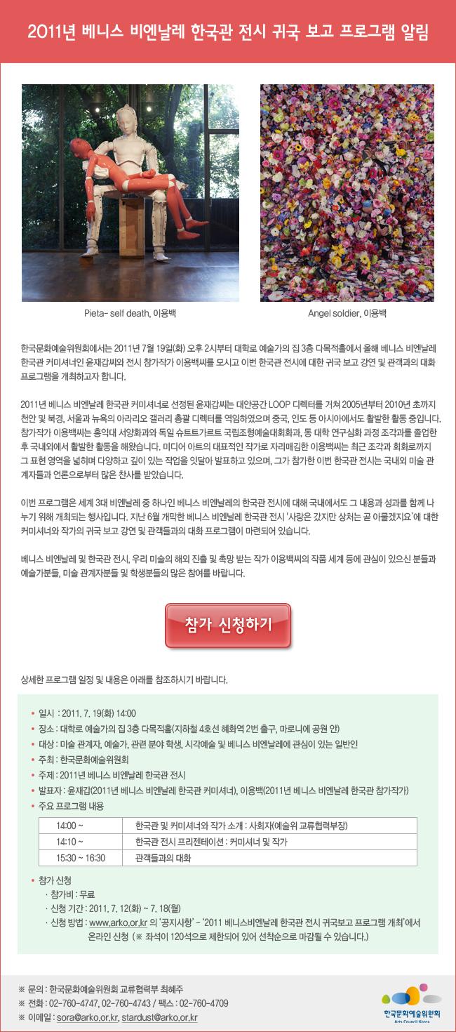 2011 베니스비엔날레 한국관 전시 귀국보고 프로그램 알림