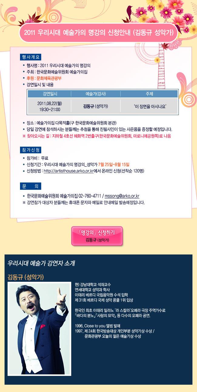 2011 우리시대 예술가의 명강의 신청안내_성악가 김동규