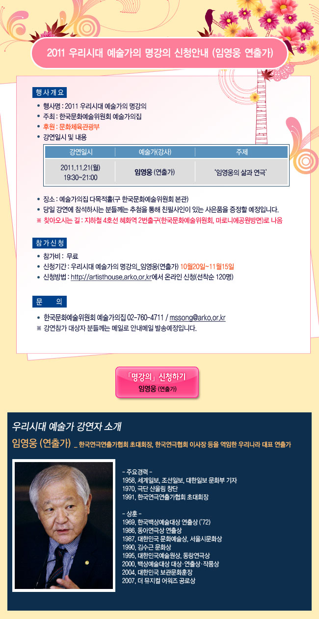 2011 우리시대 예술가의 명강의 신청안내 (임영웅 연출가)