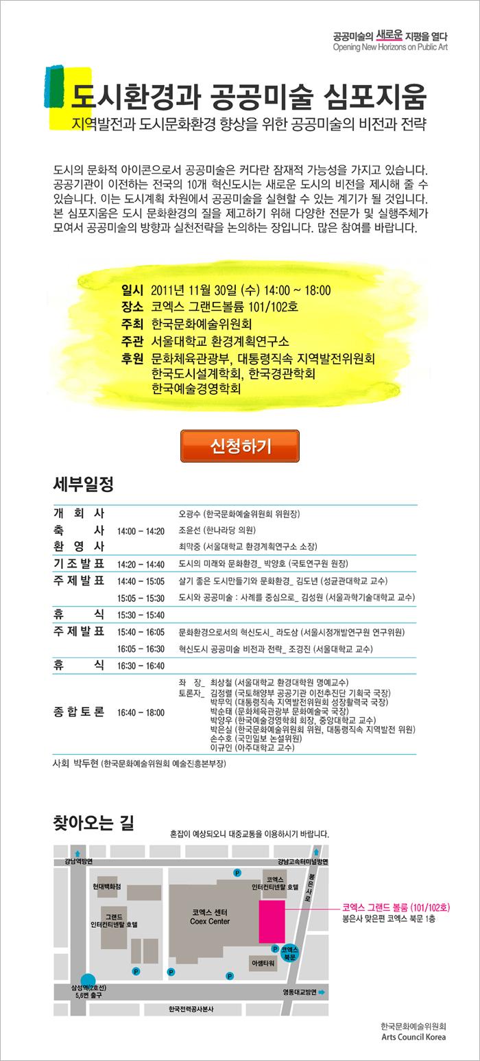 도시환경과 공공미술 심포지움_2011.11.30(수) 14:00~18:00_코엑스 그랜드볼륨 101호/102호