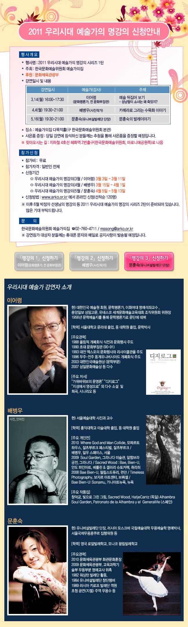 2011 우리시대 예술가의 명강의 신청안내