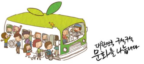 대한민국 구석구석 문화를 나눕니다.