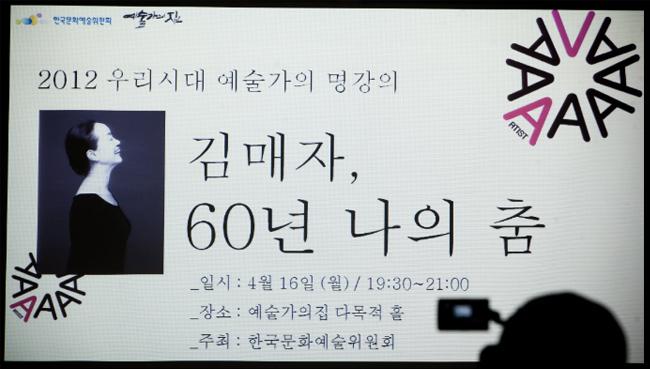2012 우리시대 예술가의 명강의 김매자 60년 나의 춤