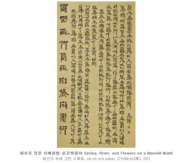 새로운 영문 서예필법-춘강화월야 Spring, River, and Flowers on a Moonlit Night, 화선지 위에 그린 수묵화, ink on rice paper, 277x98cm(6폭), 2012