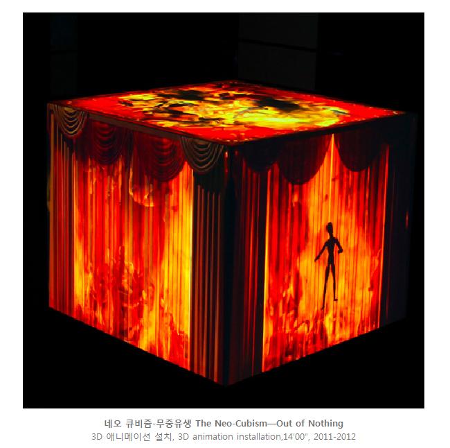 """네오 큐비즘-무중유생 The Neo-Cubism—Out of Nothing, 3D 애니메이션 설치, 3D animation installation,14'00"""", 2011-2012"""