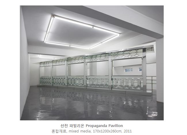 선전 파빌리온 Propaganda Pavilion, 혼합재료, mixed media, 170x1200x260cm, 2011