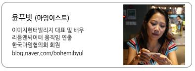 윤푸빗 (마임이스트),이미지헌터빌리지 대표 및 배우, 리듬앤씨어터 움직임 연출, 한국마임협의회 회원, blog.naver.com/bohemibyul