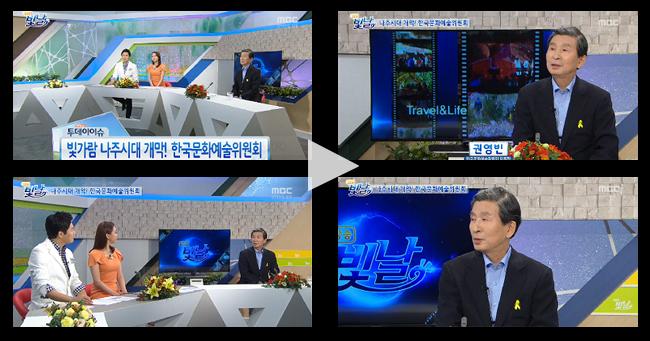 광주 MBC 생방송 빛날 영상 사진