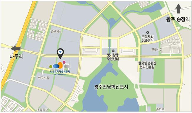나주역이나 광주역을 이용하여 혁신도시 방면으로 오시면 한국문화예술위원회 본관이 위치해 있습니다.