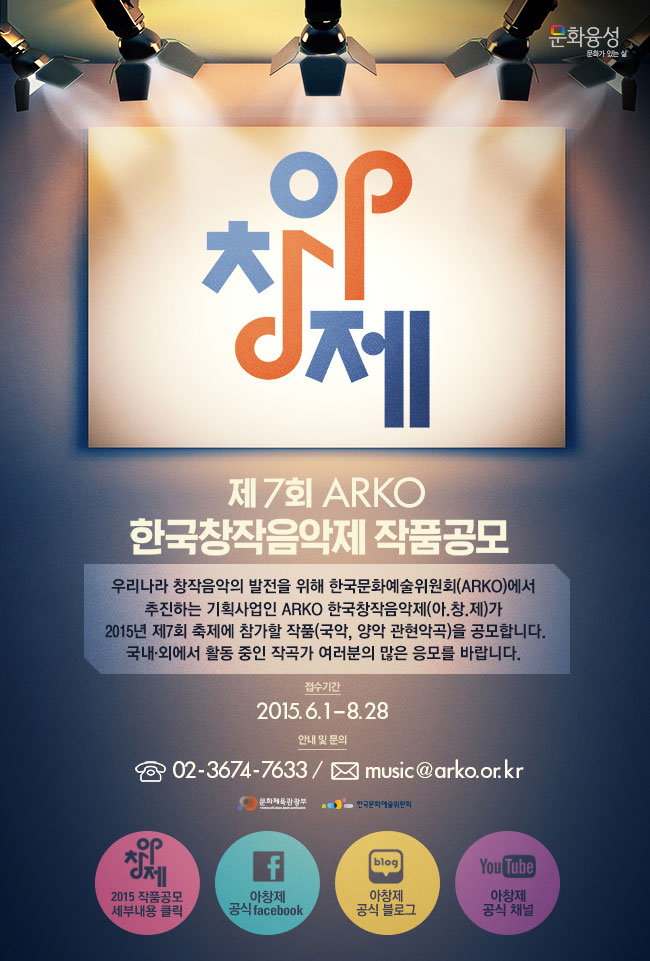 아창제, 제7회 한국창작음악제 작품공모