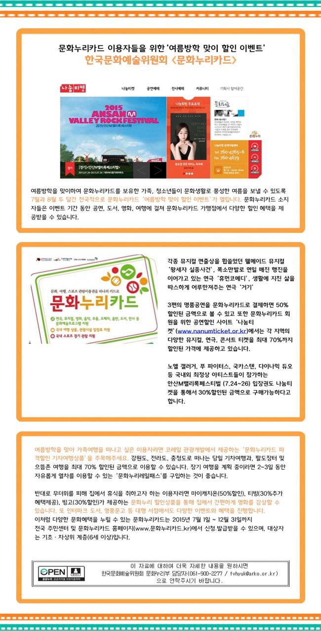 [한국문화예술위원회] 문화누리카드야, 여름을 부탁해!