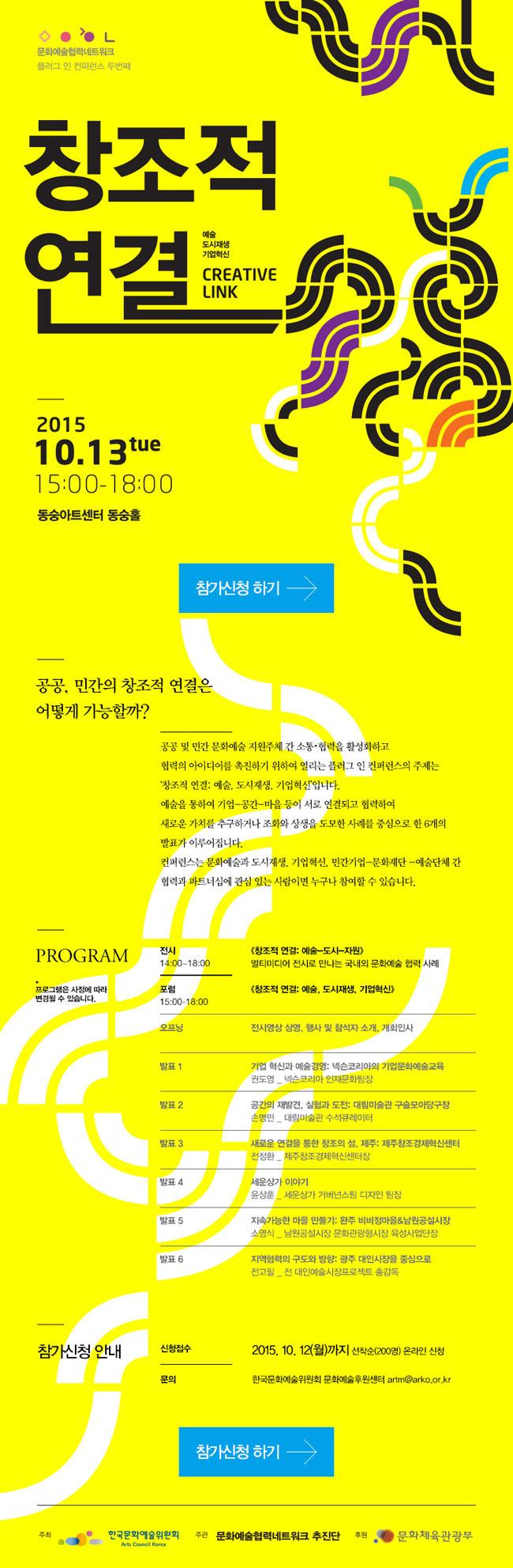 [문화예술협력네트워크]_플러그 인 컨퍼런스 두번째 창조적 연결_creative link 개최 안내