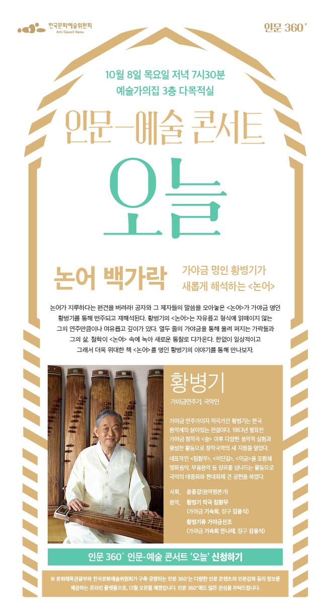 인문정신문화 온라인서비스(인문 360도) 인문예술콘서트 오늘 관객모집 신청 양식