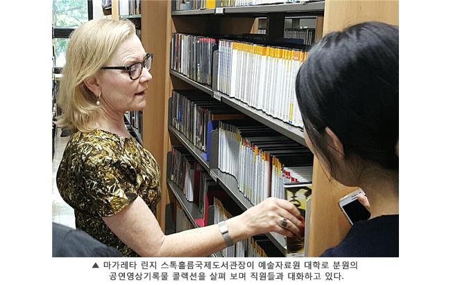마가레타 린지 스톡홀름국제도서관장이 예술자료원 대학로 분원의 공연영상기록물 콜렉션을 살펴 보며 직원들과 대화하고 있다.