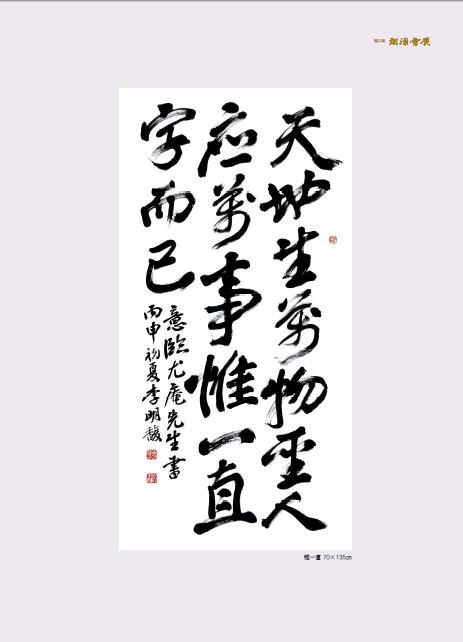 제22회 소원회전[묵향에 담아낸 우암선생의 향기]