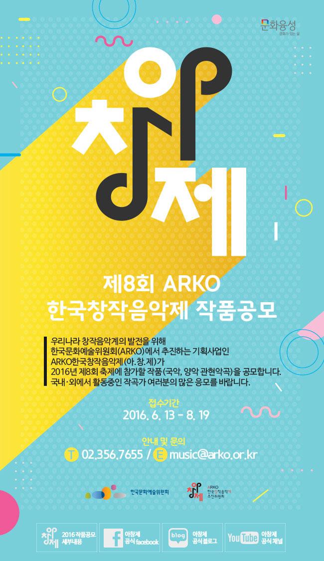 제8회 ARKO한국창작음악제 작품공모