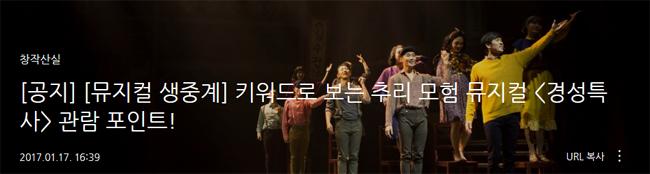 [뮤지컬 생중계] 키워드로 보는 추리 모험 뮤지컬 경성특사 관람포인트