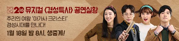 뮤지컬 경성특사 공연실황, 추리의 여왕 '아가사 크리스티' 경성시대를 만나다!, 1월 18일 밤 8시 생중계!