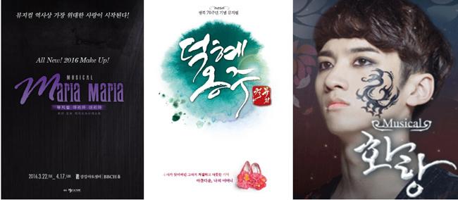 뮤지컬 마리아 마리아, 덕혜옹주, 화랑 포스터
