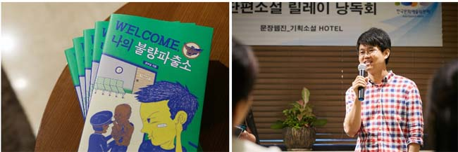 [북콘서트] 소설이 탄생하는 호텔에서 열린 이색 북콘서트, 서울프린스호텔 [WELCOME 나의 불량파출소]