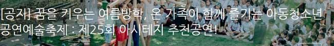공연/전시 [공지] 꿈을 키우는 여름방학, 온 가족이 함께 즐기는 아동청소년공연예술축제 : 제25회 아시테지 추천공연!