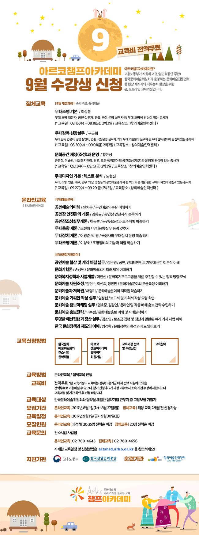 아르코챔프아카데미 9월 수강생 모집