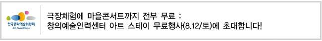 극장체험에 마을콘서트까지 전부 무료 : 한국문화예술위원회 창의예술인력센터 아트 스테이 무료행사(8.12/토)에 초대합니다!