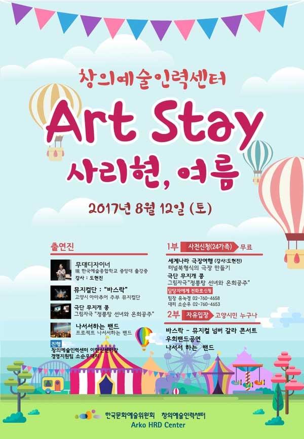 창의예술인력센터 ART STAY 사리현, 여름 17년 8월 12일 (토)