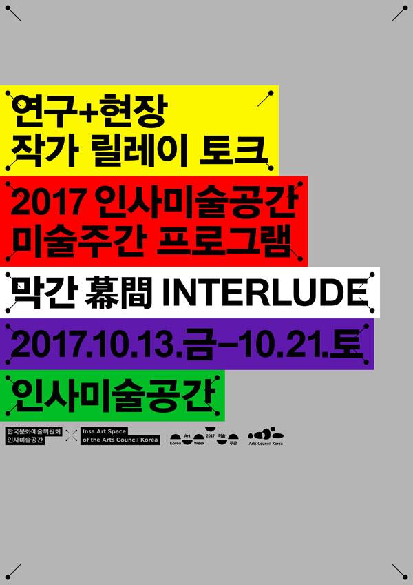2017 인사미술공간 미술주간 프로그램: 막간 幕間 INTERLUDE
