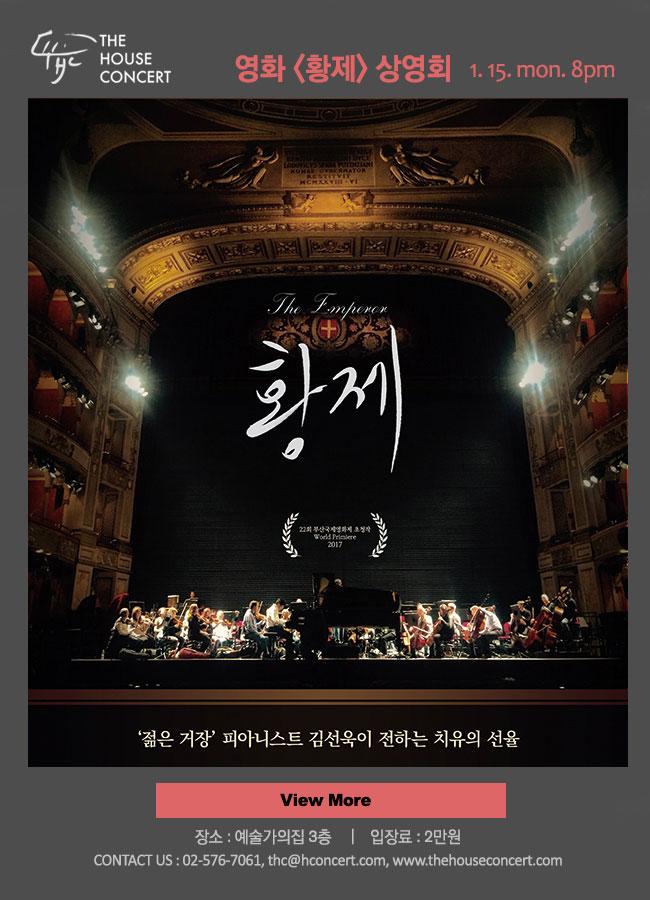 1월15일 영화[황제] 상영회 젊은 거장 피아니스트 김선욱이 전하는 치유의 선육