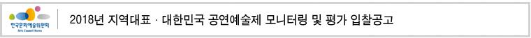 2018년 지역대표·대한민국 공연예술제 모니터링 및 평가 입찰공고