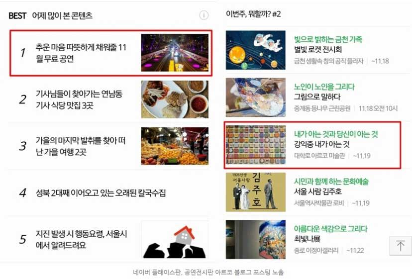[한국문화예술위원회] 대한민국 블로그어워드 최우수상 수상!