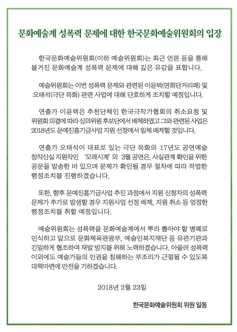 문화예술계 성폭력 문제에 대한 한국문화예술위원회의 입장