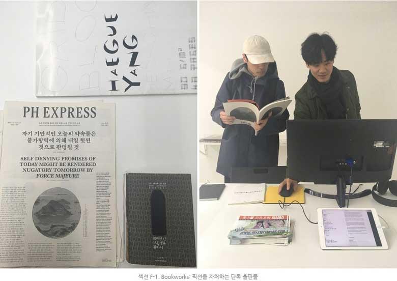 섹션 F-1. Bookworks: 픽션을 자처하는 단독 출판물