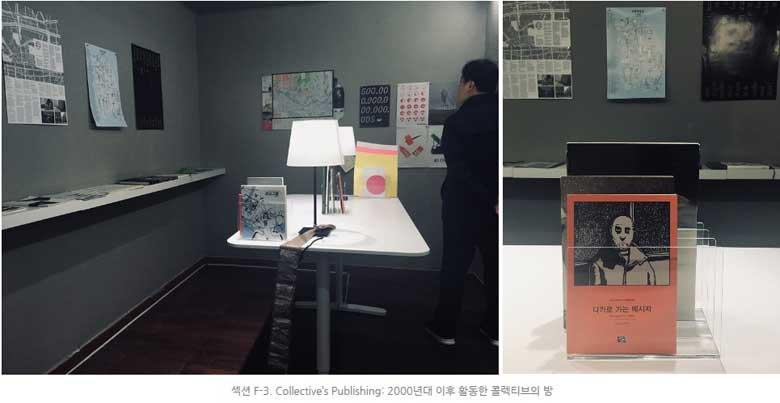 섹션 F-3. Collective's Publishing: 2000년대 이후 활동한 콜렉티브의 방