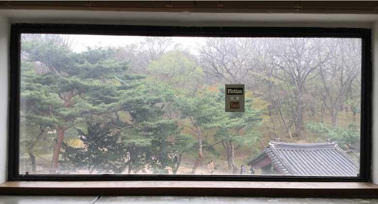 인사미술공간 창으로 내다보이는 창덕궁