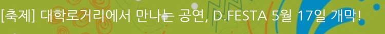 [축제] 대학로거리에서 만나는 공연, D.FESTA 5월 17일 개막!