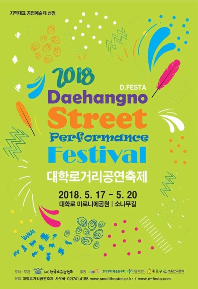 [축제] 대학로거리에서 만나는 공연, D.FESTA 5월 17일 개막! 포스터