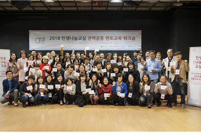 캡션 : 2018 인생나눔교실 멘토봉사단 권역 공통 교육워크숍(영남권)이 4월 18일 대구예술발전소 수창홀에서 열렸다. 사업이해를 돕는 사전 교육을 비롯한 나눔∙공감∙소통∙배려의 인문가치를 체화해 볼 수 있는 다양한 프로그램들을 진행되었다.