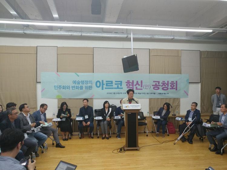 예술위, ARKO 혁신을 위한 공청회 개최