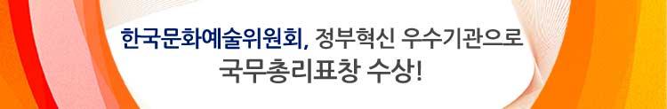 한국문화예술위원회, 정부혁신 우수기관으로 국무총리표창 수상!