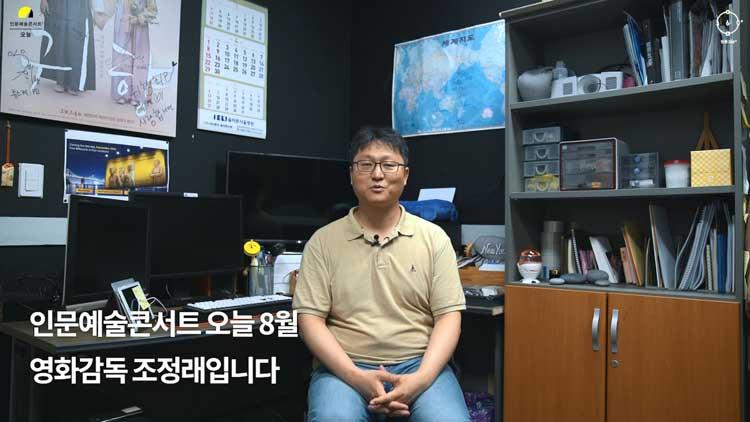 출 연 자 영화감독 조정래