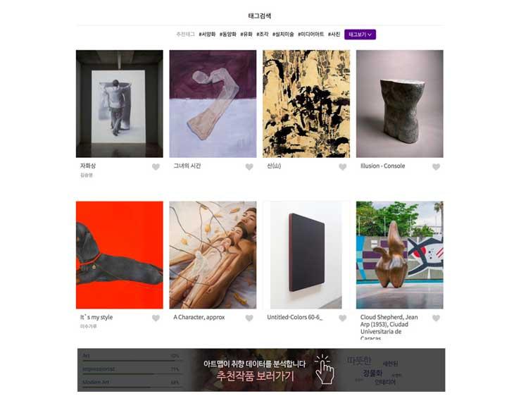 [인터뷰] 당신에게 미술관을 배달합니다. 데이터 기반의 미술 큐레이션 서비스, 사진3