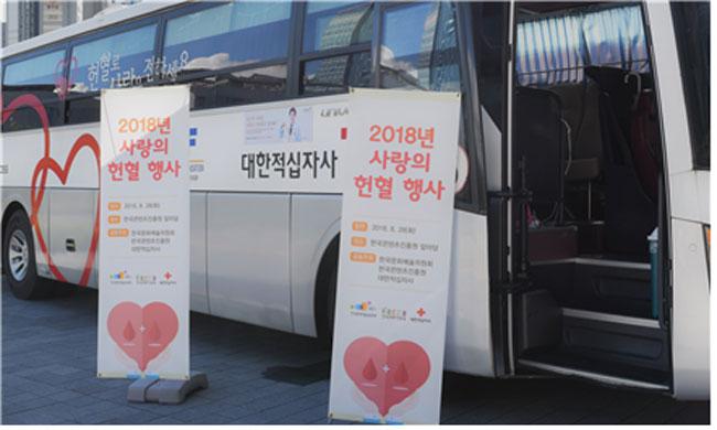 사진2. 2018년 사랑의 헌혈 행사 전경