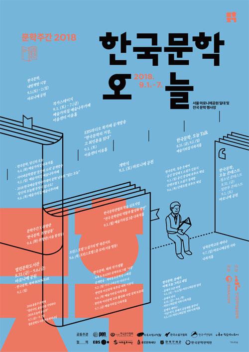 문학주간 2018 공식포스터