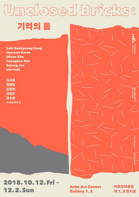 2018 아르코미술관 주제기획전  Unclosed Bricks: 기억의 틈 포스터